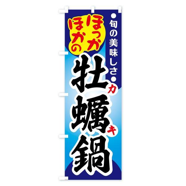 のぼり旗 牡蠣鍋|goods-pro|04