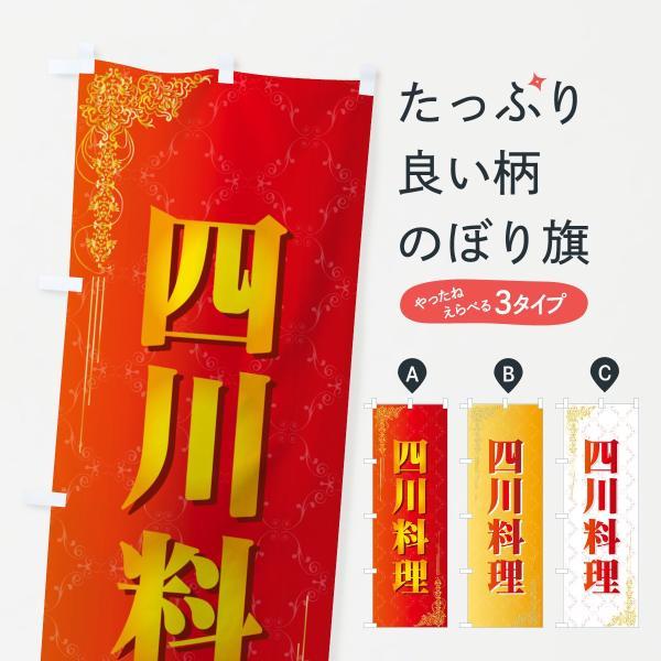 四川料理のぼり旗