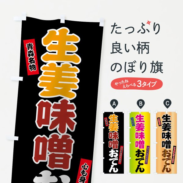 生姜味噌おでんのぼり旗