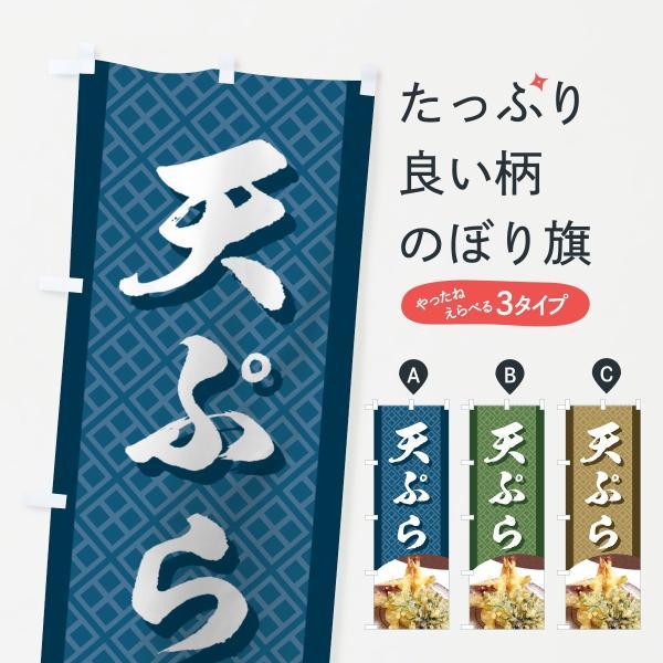 天ぷらのぼり旗