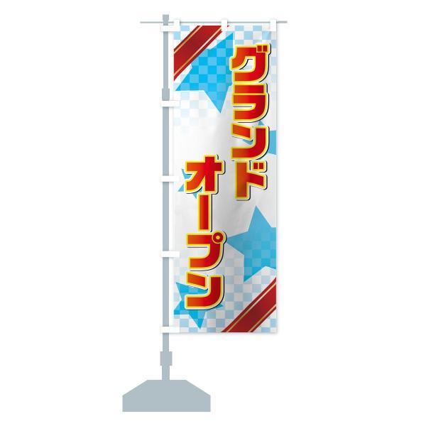 のぼり旗 グランドオープン|goods-pro|14