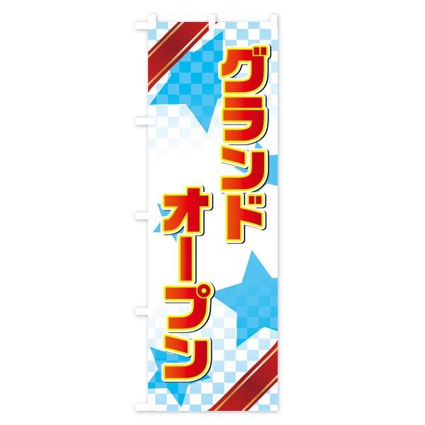 のぼり旗 グランドオープン|goods-pro|03