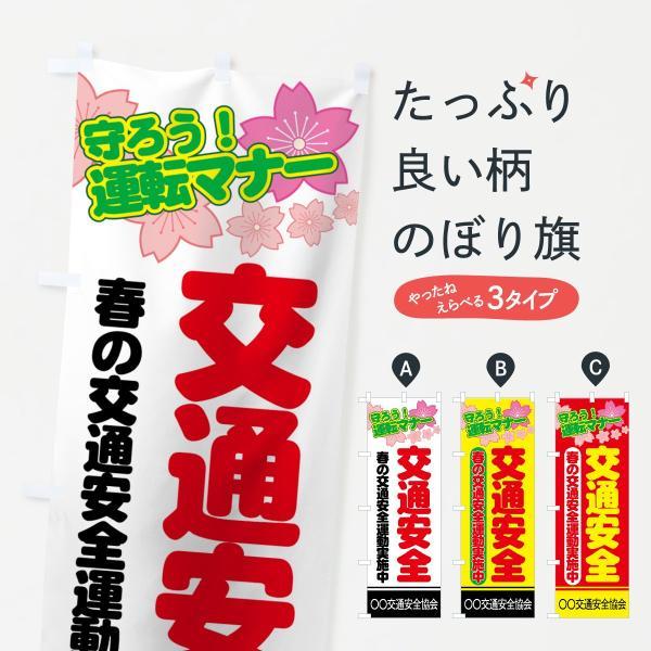 【名入無料】春の交通安全運動実施中のぼり旗