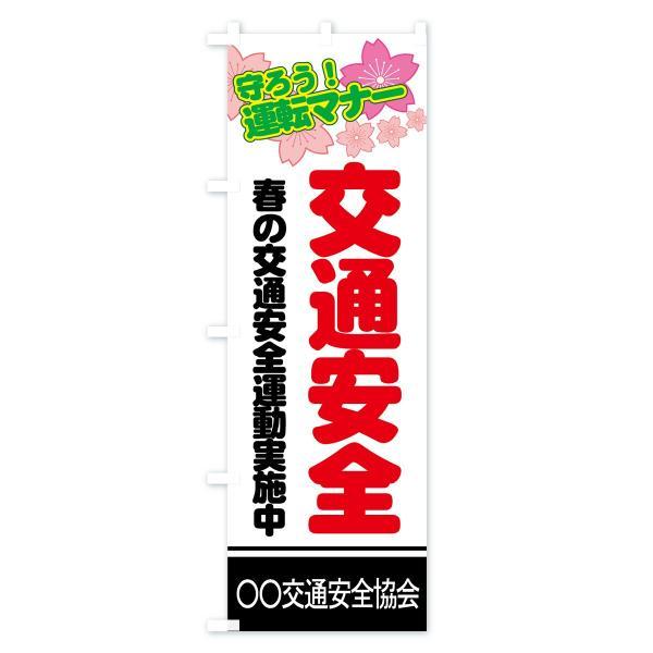 【名入無料】のぼり旗 春の交通安全運動実施中|goods-pro|02