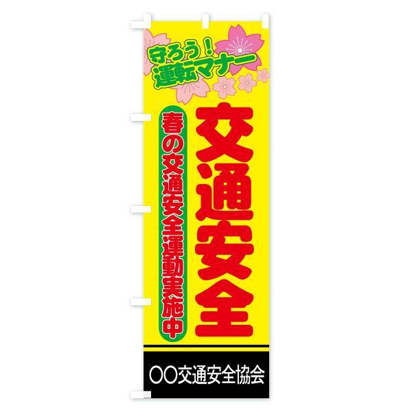 【名入無料】のぼり旗 春の交通安全運動実施中|goods-pro|03
