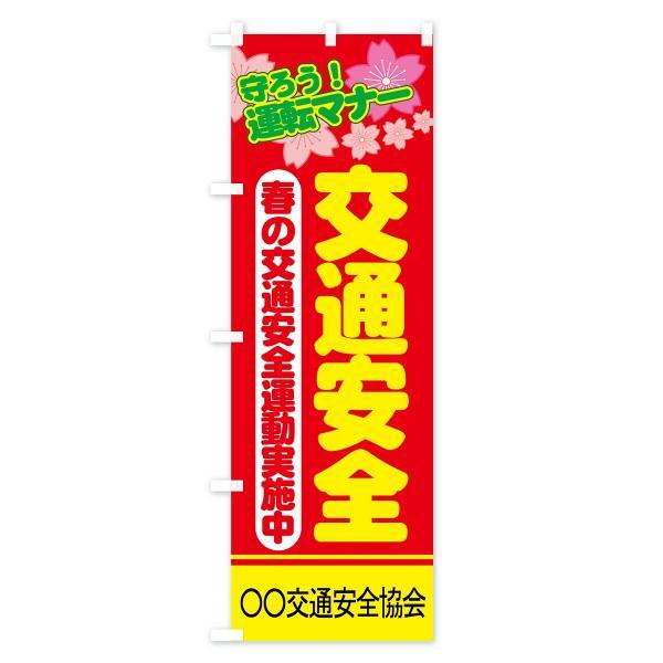 【名入無料】のぼり旗 春の交通安全運動実施中|goods-pro|04