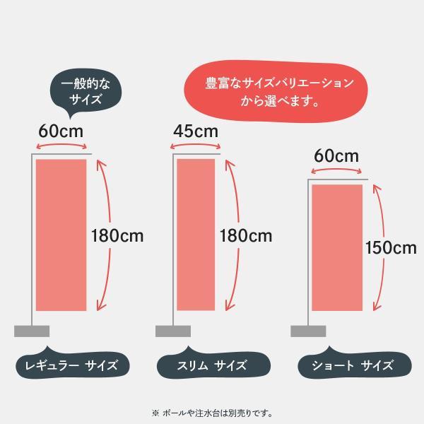 【名入無料】のぼり旗 春の交通安全運動実施中|goods-pro|06
