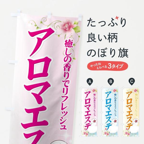のぼり旗 アロマエステ|goods-pro