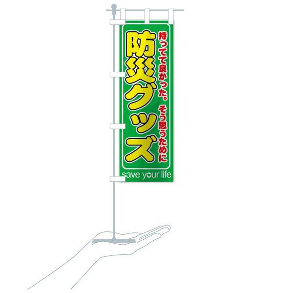 のぼり旗 防災グッズ|goods-pro|18