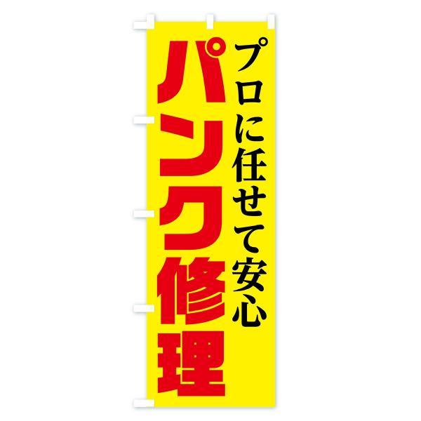 のぼり旗 パンク修理|goods-pro|02