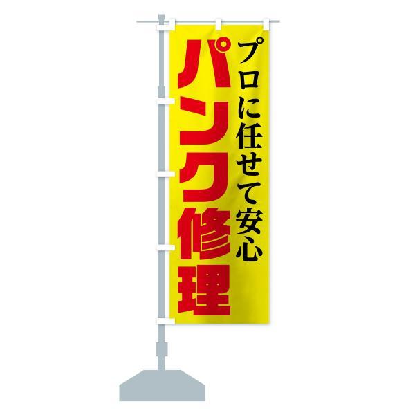 のぼり旗 パンク修理|goods-pro|13