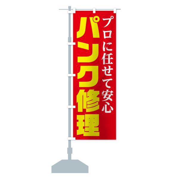 のぼり旗 パンク修理|goods-pro|14
