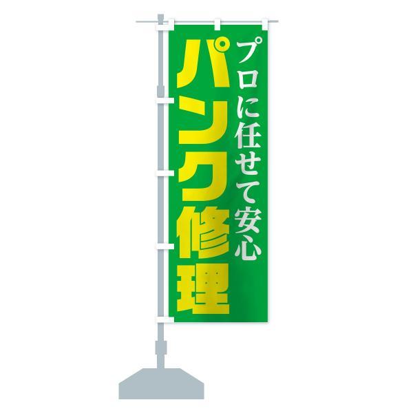 のぼり旗 パンク修理|goods-pro|15