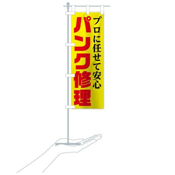 のぼり旗 パンク修理|goods-pro|16