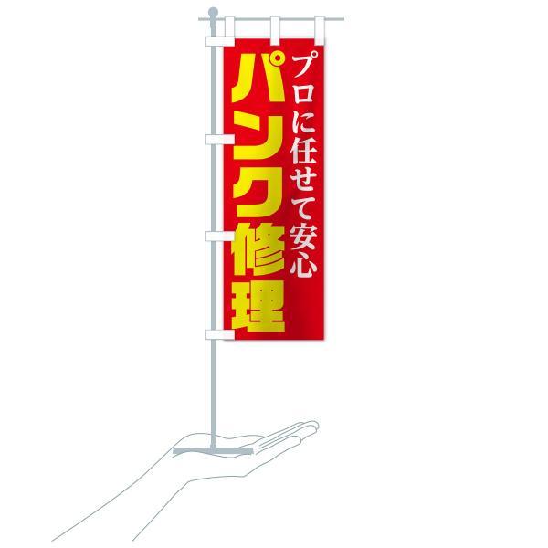 のぼり旗 パンク修理|goods-pro|17