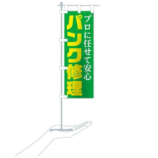のぼり旗 パンク修理|goods-pro|18