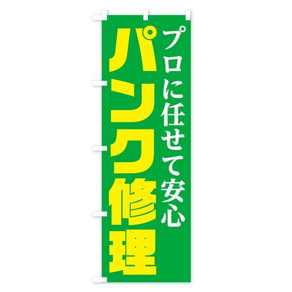 のぼり旗 パンク修理|goods-pro|04