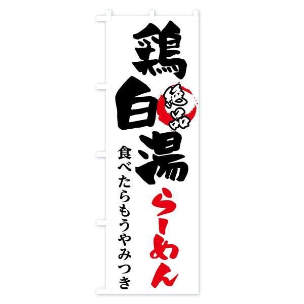 のぼり旗 鶏白湯ラーメン|goods-pro|02