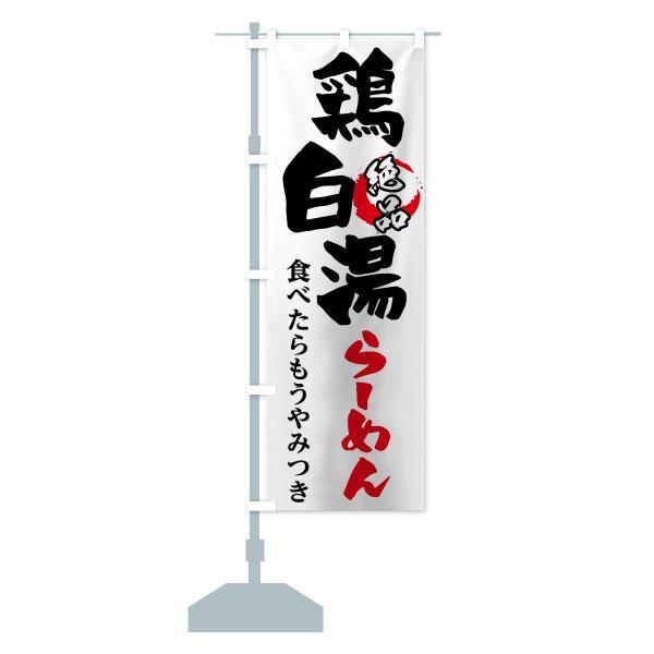 のぼり旗 鶏白湯ラーメン|goods-pro|13