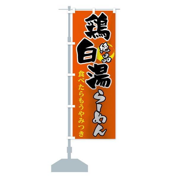 のぼり旗 鶏白湯ラーメン goods-pro 14