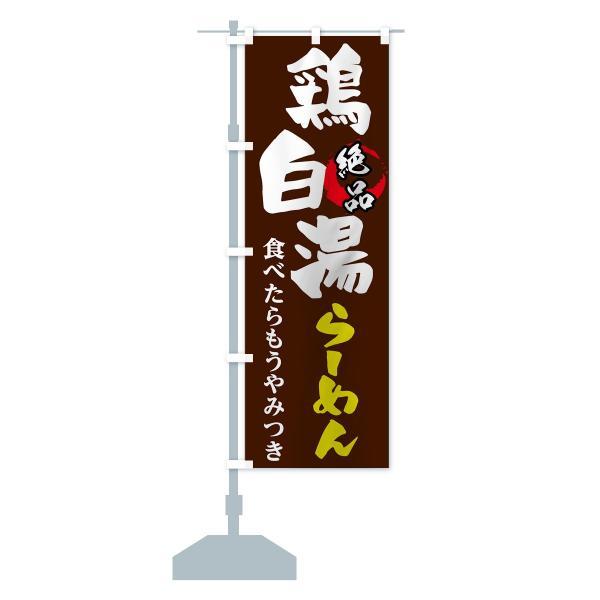 のぼり旗 鶏白湯ラーメン goods-pro 15
