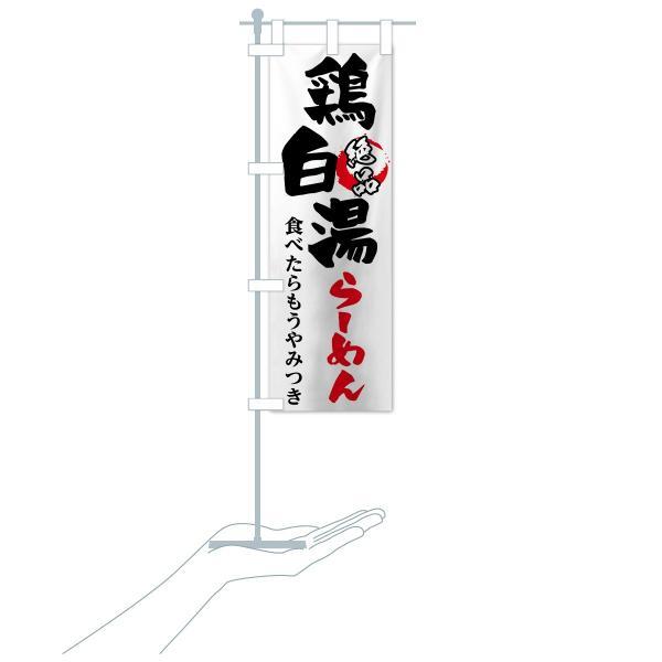 のぼり旗 鶏白湯ラーメン goods-pro 16
