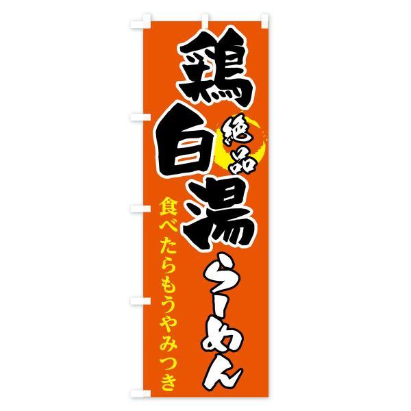 のぼり旗 鶏白湯ラーメン|goods-pro|03