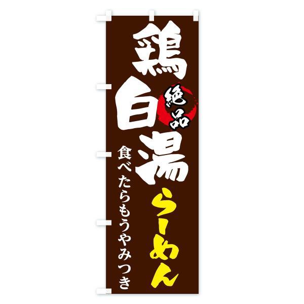 のぼり旗 鶏白湯ラーメン|goods-pro|04