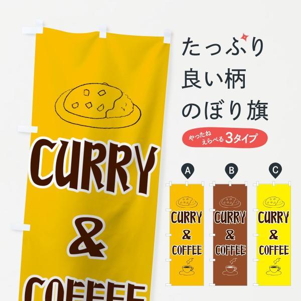 カリー&コーヒーのぼり旗