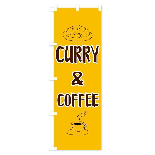 のぼり旗 カリー&コーヒー|goods-pro|02