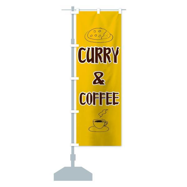 のぼり旗 カリー&コーヒー|goods-pro|13