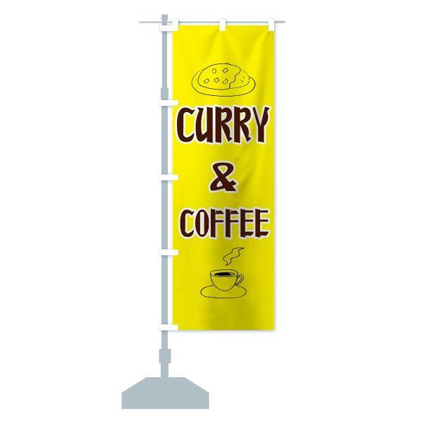 のぼり旗 カリー&コーヒー|goods-pro|15
