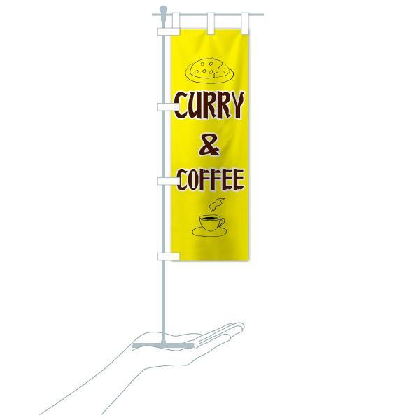 のぼり旗 カリー&コーヒー|goods-pro|18