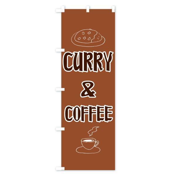 のぼり旗 カリー&コーヒー|goods-pro|03