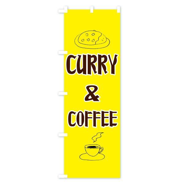 のぼり旗 カリー&コーヒー|goods-pro|04