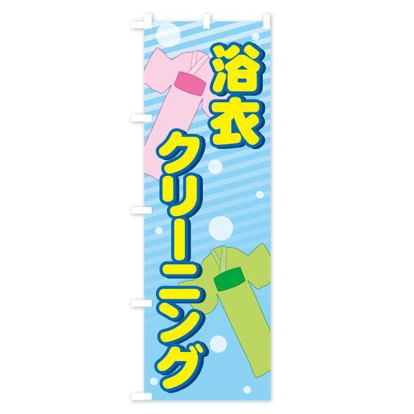 のぼり旗 浴衣クリーニング|goods-pro|02