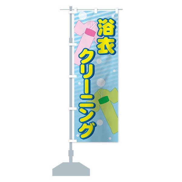のぼり旗 浴衣クリーニング|goods-pro|13