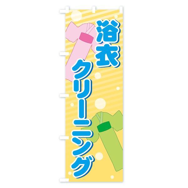 のぼり旗 浴衣クリーニング|goods-pro|03