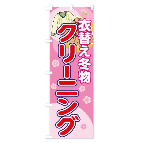 のぼり旗 冬物クリーニング|goods-pro|02