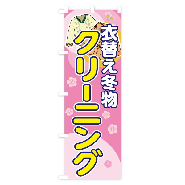 のぼり旗 冬物クリーニング|goods-pro|03