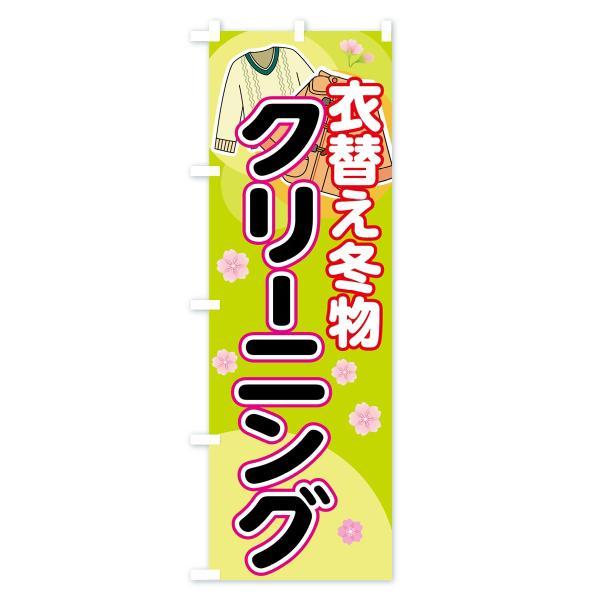 のぼり旗 冬物クリーニング|goods-pro|04
