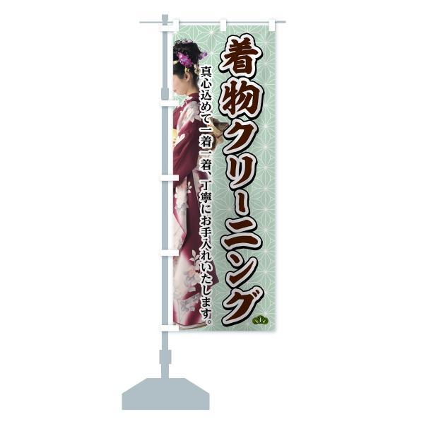 のぼり旗 着物クリーニング goods-pro 15