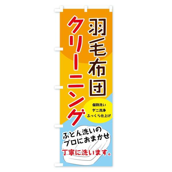 のぼり旗 羽毛布団クリーニング|goods-pro|02