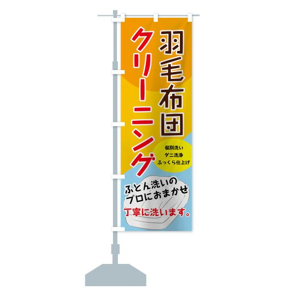 のぼり旗 羽毛布団クリーニング|goods-pro|13