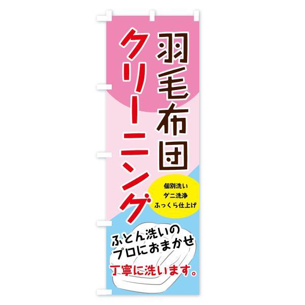 のぼり旗 羽毛布団クリーニング|goods-pro|03