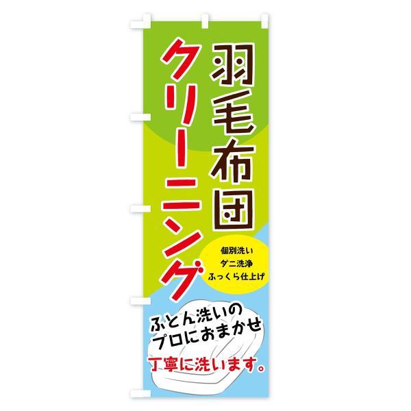 のぼり旗 羽毛布団クリーニング|goods-pro|04