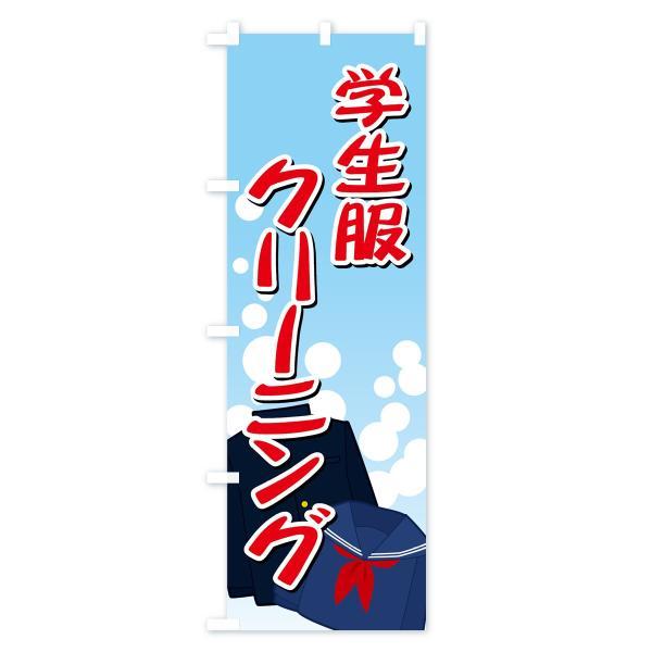 のぼり旗 学生服クリーニング|goods-pro|02
