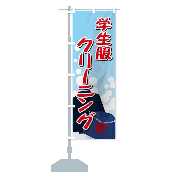 のぼり旗 学生服クリーニング|goods-pro|13