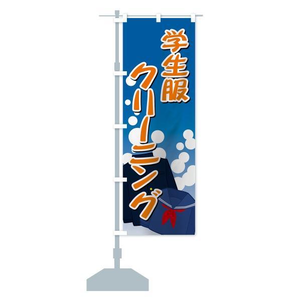 のぼり旗 学生服クリーニング goods-pro 14
