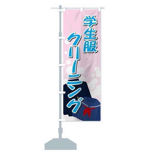 のぼり旗 学生服クリーニング goods-pro 15